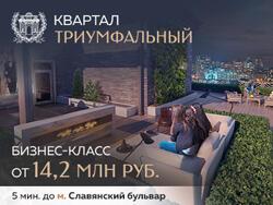 ЖК «Квартал Триумфальный» Квартиры от 14,2 млн рублей